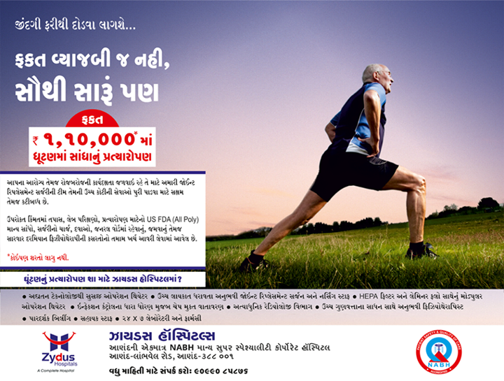 Offer valid at Zydus Hospitals Anand only.  #ZydusHospitals #KneeReplacement #GoodHealth #Anand