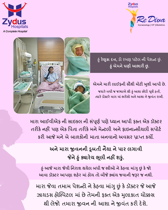 We are glad to spread smiles!   #PatientTestimonials #ReDiva #ZydusHospitals #StayHealthy #Ahmedabad #GoodHealth