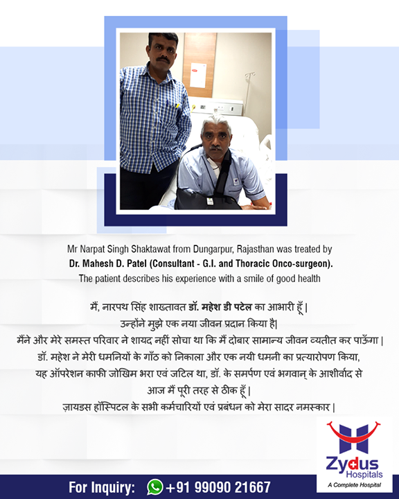We believe in spreading smiles of Good Health!  #ZydusHospitals #StayHealthy #Ahmedabad #GoodHealth #PatientTestimonials #Testimonials