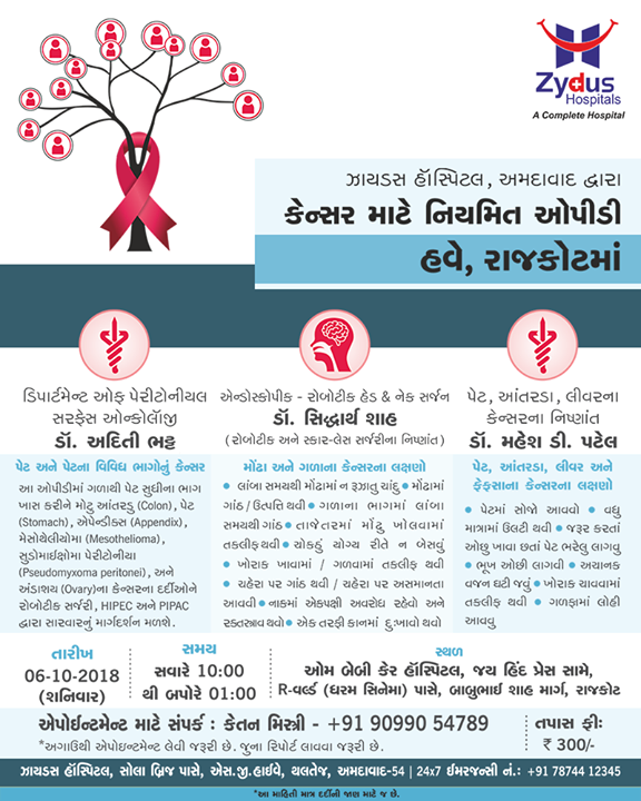 #ZydusHospitals #StayHealthy #Ahmedabad #GoodHealth