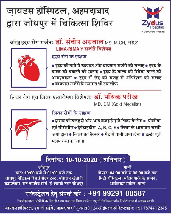 यदि आप या आपके प्रियजन ह्रदय और लिवर रोग से समबन्धित रोग से परेशान हो तो Zydus Hospitals ,अहमदाबाद द्वारा जोधपुर में आयोजित चिकित्सा शिविर में आइऐ और अपने प्रश्नो के बारे में Zydus Hospitals के अनुभवी डॉकटरो साथ परामर्श करे।  #चिकित्साशिविर #जोधपुर #HeartCare #LiverCare #ZydusHospitals #BestHospitalinIndia #Ahmedabad #GoodHealth