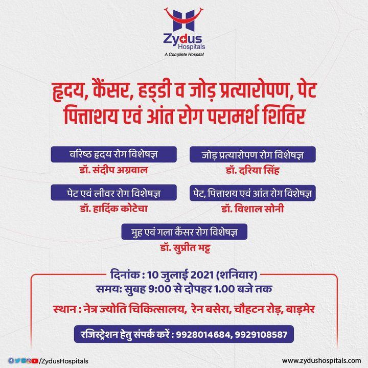 अब अहमदाबाद तक जाने की जरूरत नहीं, ज़ायडस हॉस्पिटल के विशेषज्ञ, बाड़मेर में भी!  हृदय, कैंसर, हड्ड़ी व जोड़, पेट पित्ताशय एवं आंत जैसे रोगो की जांच करवाए 10 जुलाई 2021 (शनिवार), 9:00 AM से 1.00 PM तक |   रजिस्ट्रेशन हेतु संपर्क करें : 9928014684, 9929108587  #Cancer #Joint #StomachDiseases #GallBladder #HeartDiseases #Consultation #HealthCamp #ZydusHospitals #HealthCare #StayHealthy #ZydusCare #BestHospitalinAhmedabad #Ahmedabad #Barmer #Rajasthan #GoodHealth