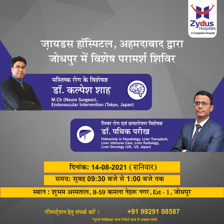 ज़ायडस हॉस्पिटल के विशेषज्ञ, अब जोधपुर में भी ! मस्तिक रोग, लिवर रोग एवं प्रत्यारोपण रोग के विशेषज्ञ से  जांच करवाए | 14 अगस्त 2021 (शनिवार), 9:30 AM से 1.00 PM तक |  रजिस्ट्रेशन हेतु संपर्क करें : 9929108587  #NeuroSurgeon #Neurologist #BrainDisorder #Stroke #SpinalProblems #LiverDisease #Cancer #Consultation #HealthCamp #ZydusHospitals #HealthCare #StayHealthy #ZydusCare #BestHospitalinAhmedabad #Ahmedabad #Jodhpur #Rajasthan #GoodHealth