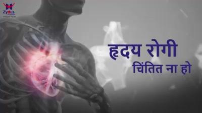 ह्रिदय रोग से घबरायें नहीँ, हमसे संपर्क करें - घर बैठे ही डॉ•संदीप अग्रवाला से संपर्क करें - टेलीमेडिसिन द्वारा Zydus Hospitals  Care for your heart with the best of heart specialists, contact us for telemedicine advise today - visit www.zydushospitals.com  #EConsult #TeleConsult #Telemedicine #COVID #ZydusHospitals #Ahmedabad #GoodHealth #smileofgoodhealth