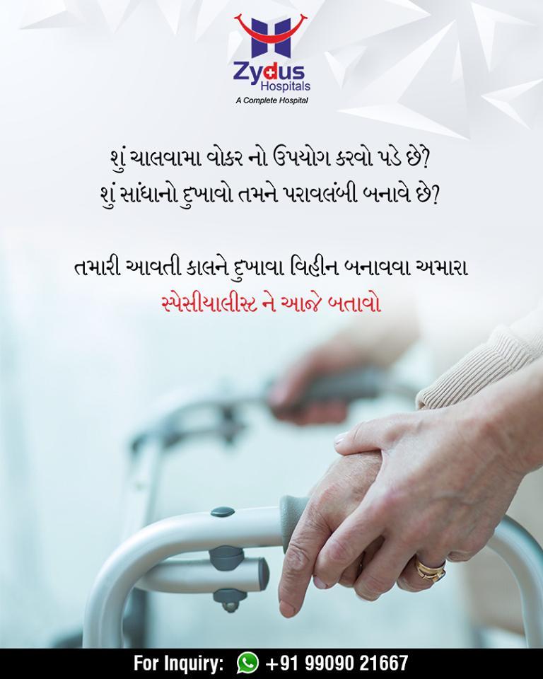 તમારી આવતીકાલને બનાવો વધારે સ્પેશ્યલ, અમારાં સ્પેશિયાલિસ્ટની સલાહથી...  #ZydusHospitals #StayHealthy #Ahmedabad #GoodHealth #ZydusCares https://t.co/YJjnqWWUK2